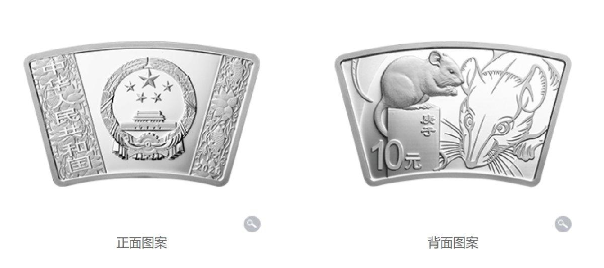 2020鼠年30克扇形金质纪念币面额是多少?收藏价格是多少?
