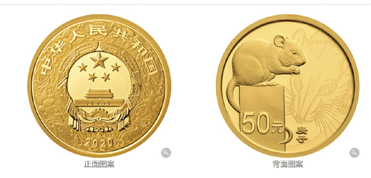 2020年鼠年金银纪念币怎么购买?价格是多少钱?