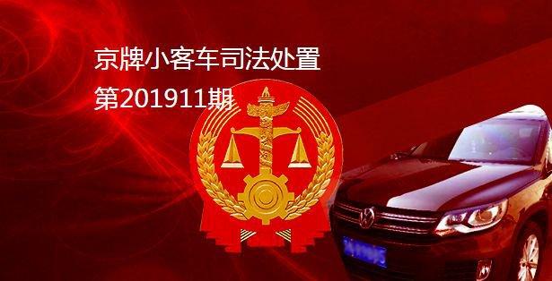2019年第三期京牌小客車司法處置報名入口