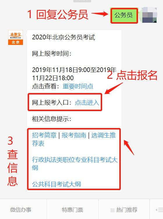 2020北京私务员测验时间放置表一览