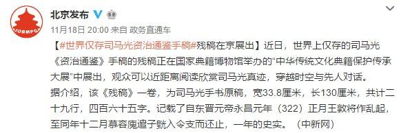 北京国家典籍博物馆展出世界仅存司马光资治通鉴手稿残稿