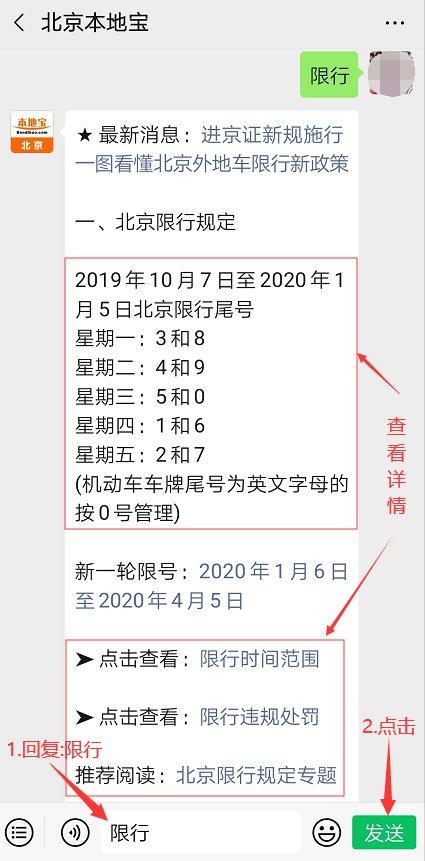 2020北京工作日高峰时段区域限行交通管理措施通告