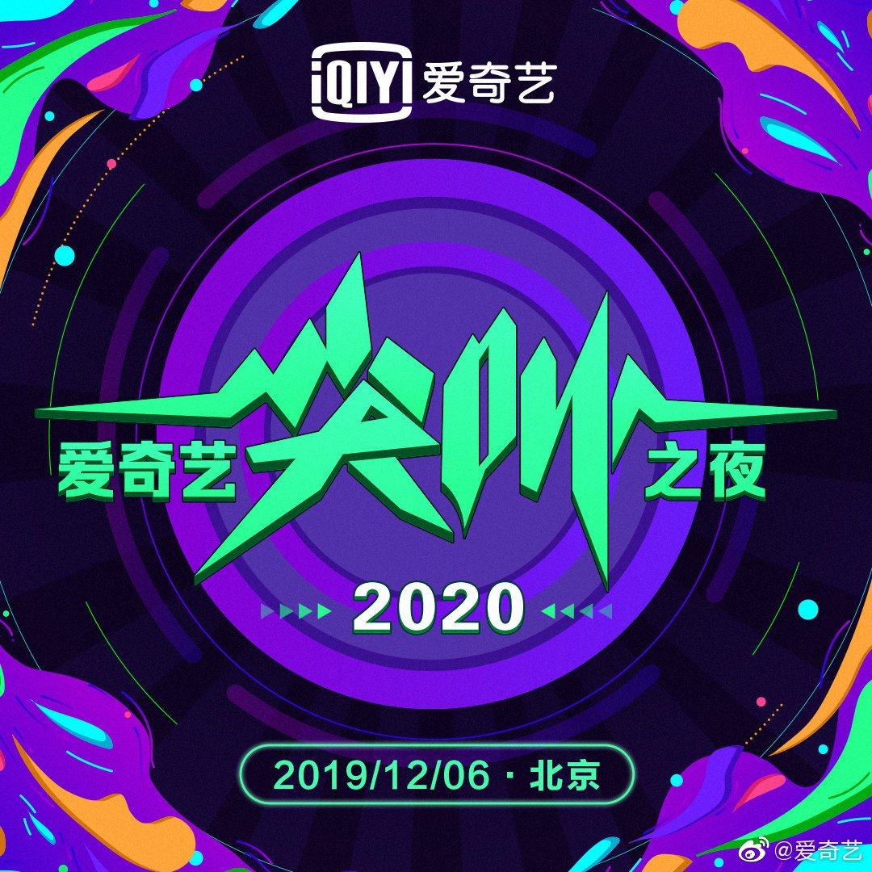 2020爱奇艺尖叫之夜门票多少钱?