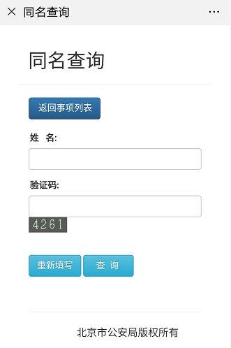 北京重名查询指南(PC端 手机端)