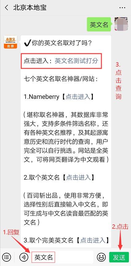 北京重名查詢系統在線查詢入口
