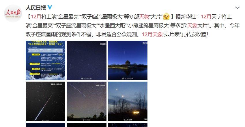 """2019年12月天象预报:""""金星最亮""""""""双子座流星雨极大""""等多部大片上演"""