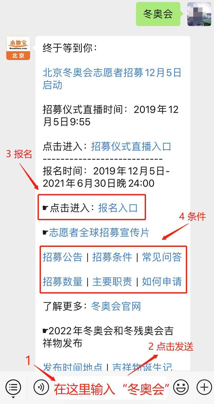 2022北京冬奥会志愿者有钱吗?