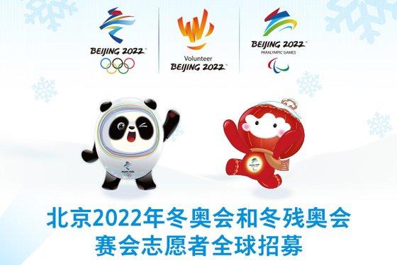 北京2022年冬奥会和冬残奥会赛会志愿者招募启动