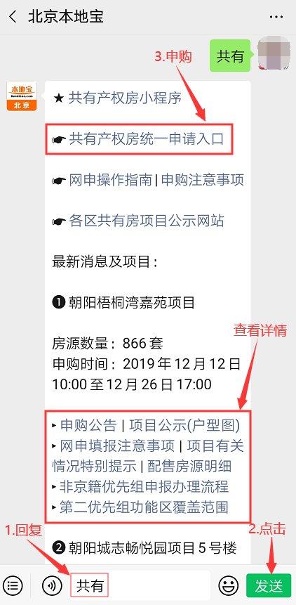 北京自住商品房申请_朝阳梧桐湾嘉苑共有产权房项目公示(位置+户型+价格)- 北京本地宝