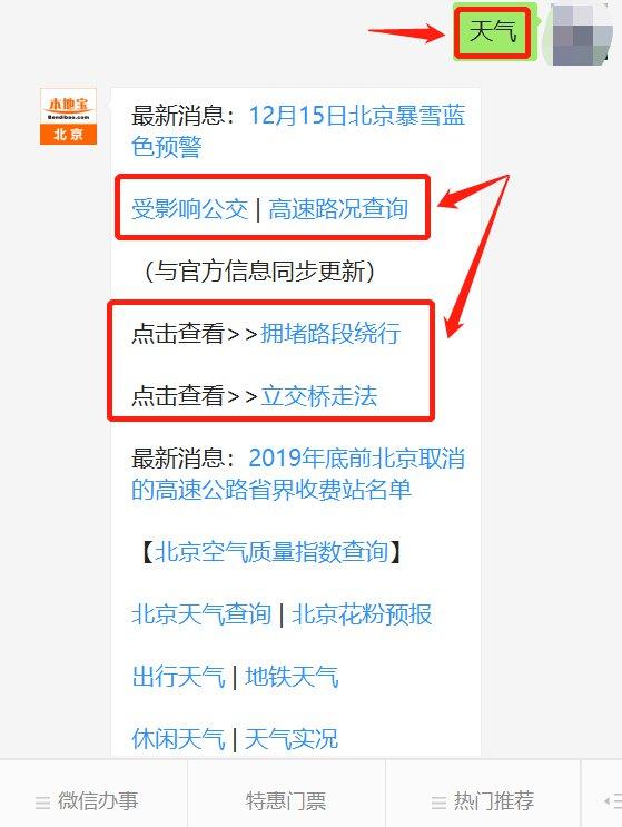 2019年12月16日北京大雪影响昌平这些公交线路