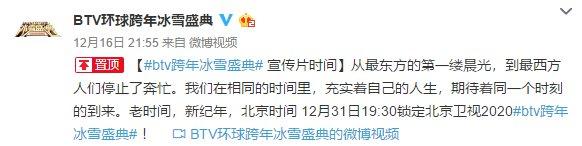 2020北京卫视跨年晚会节目单一览
