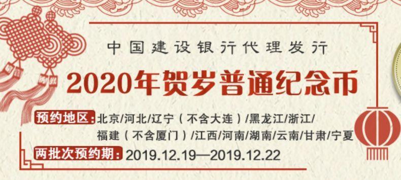 北京2020纪念币预约时