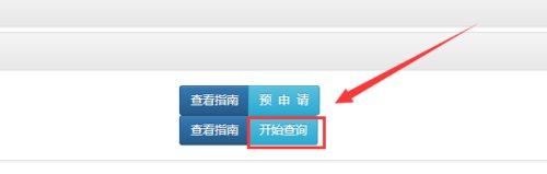 北京市同名查询户籍人数怎么查