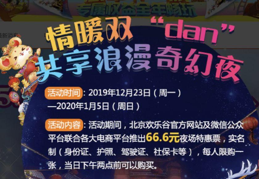 南京欢欣谷圣诞节晚场有甚么活北京夜总会小费排行2019