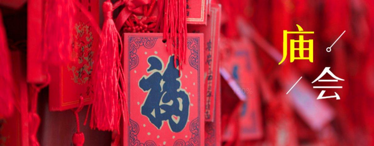 2020年北京春节庙会时间表公布