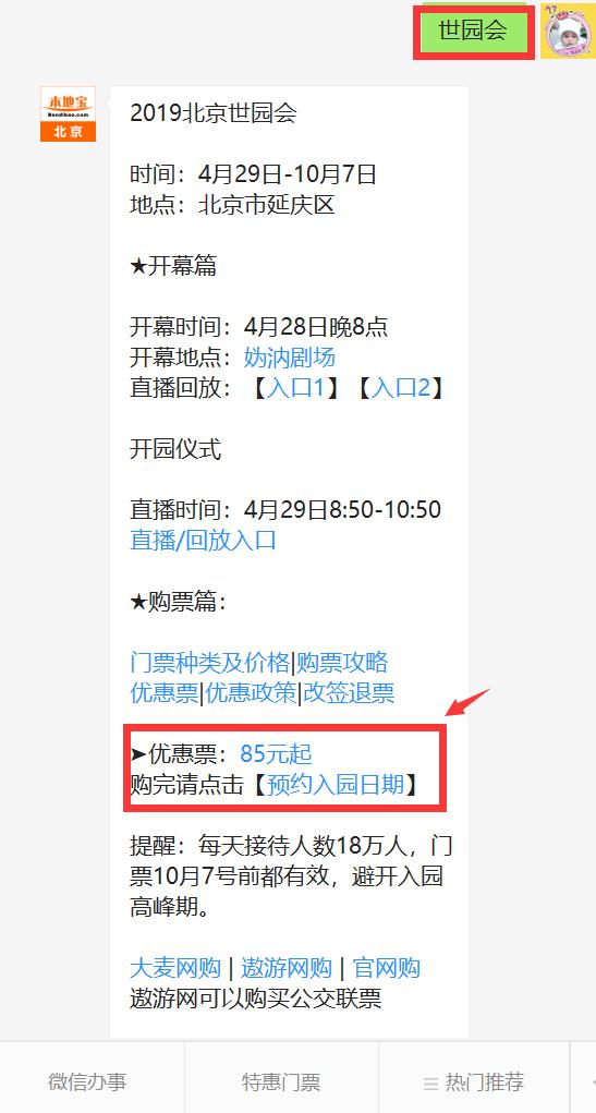 2019端午节期间北京世园会游客数量突破200万人次