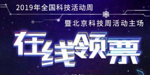 2019北京科技周预约入口及在线操作流程