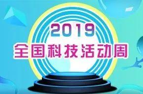 2019北京科技周活动亮点揭晓(4打篇章 3大特点)