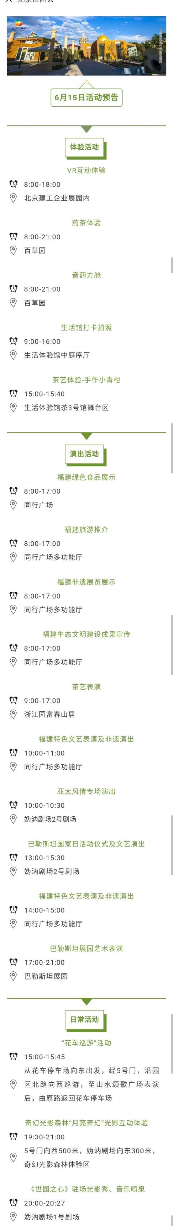 2019年6月15日北京世园会活动预告