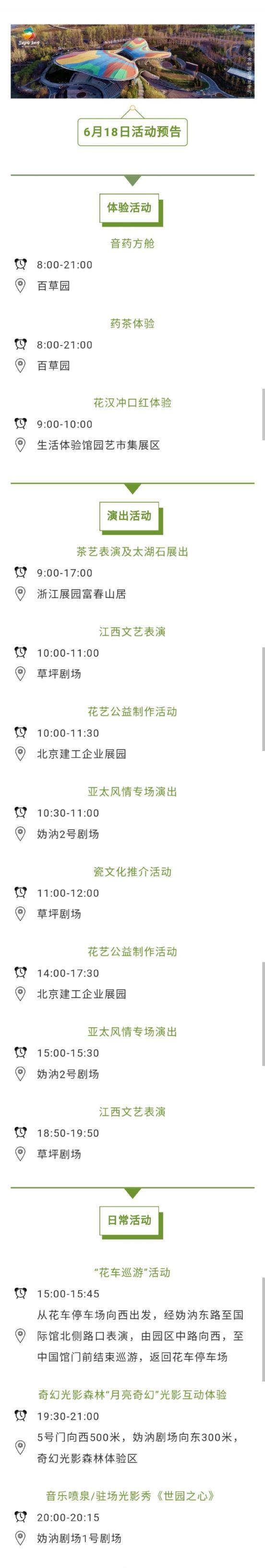 6月18日北京世园会园区内活动预告