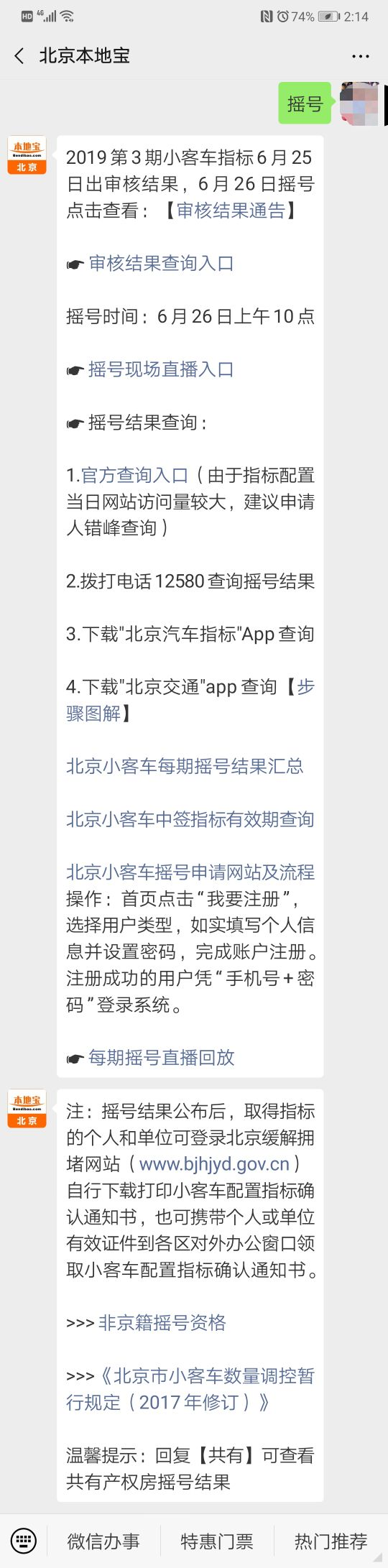 2019年第3期北京市小客车指标摇号直播入口