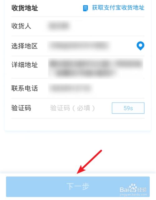 天津ETC支付宝免费办理流程