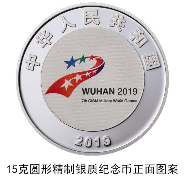 2019年7月10日发行第七届世界军人运动会金银纪念币公告原文