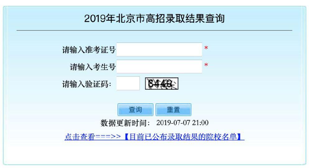 2019北京高考录取时间安排表