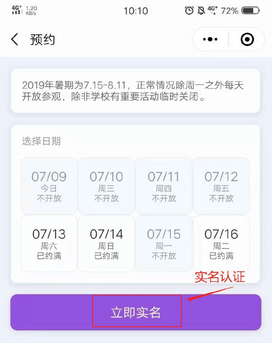 2019清華大學暑期個人參觀預約指南