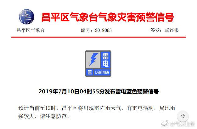 7月10日昌平区发布暴雨蓝色预警 未来3小时降雨将持续