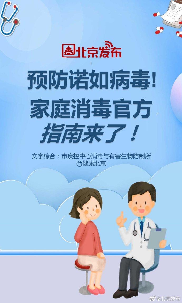怎样预防诺如病毒?家庭消毒官方指南知识