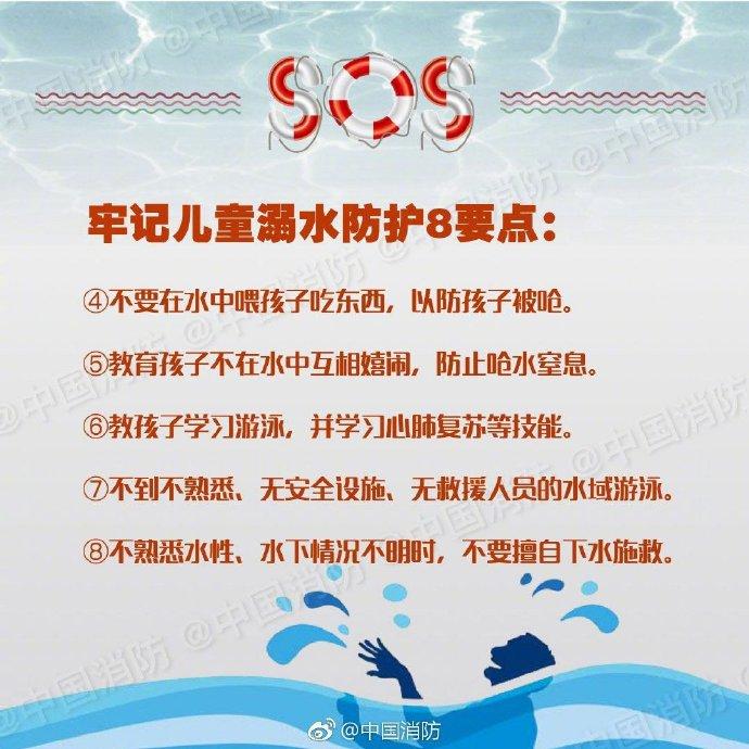 暑假预防幼儿溺水安全知识