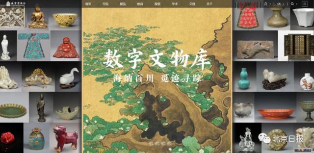 故宫博物院数字文物库官网网址及怎么看