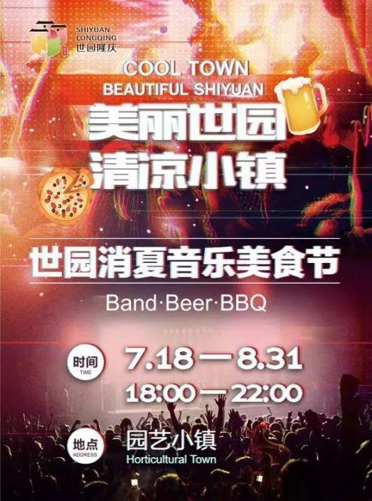 2019北京世园会消夏音乐美食节活动时间地点