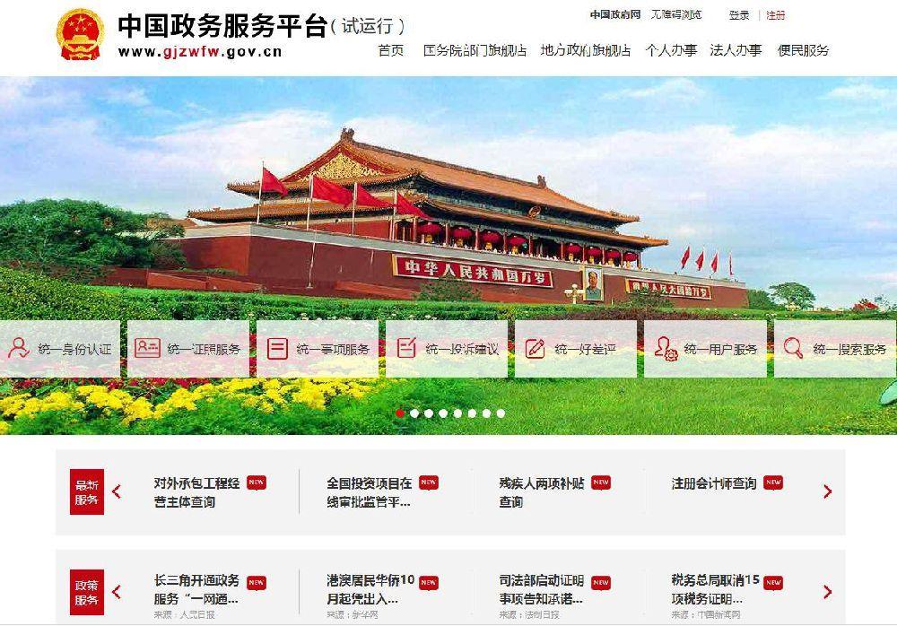 中国政务服务平台首页