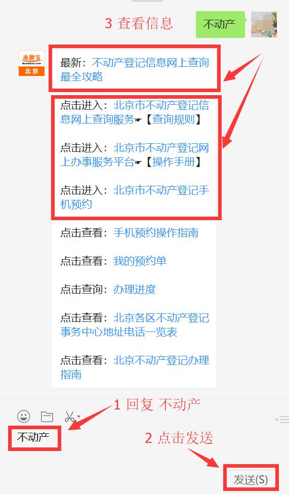 北京不动产登记信息网上查询全攻略