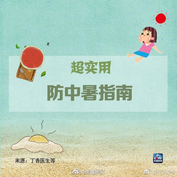 高温防中暑安全知识(附急救措施)