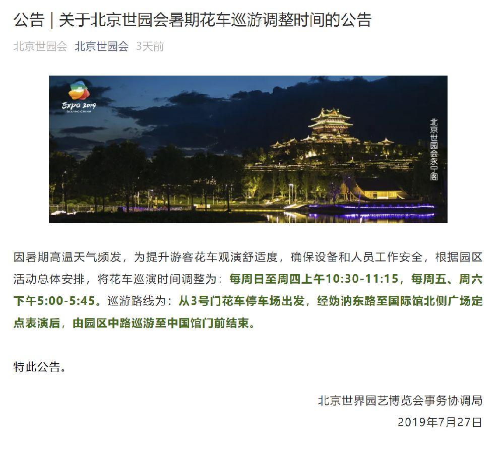 2019暑期北京世园会花车巡游时间调整公告