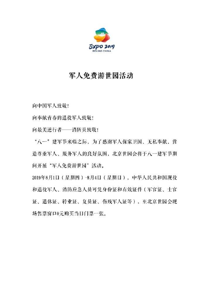 2019年八一北京世园会军人免费游活动