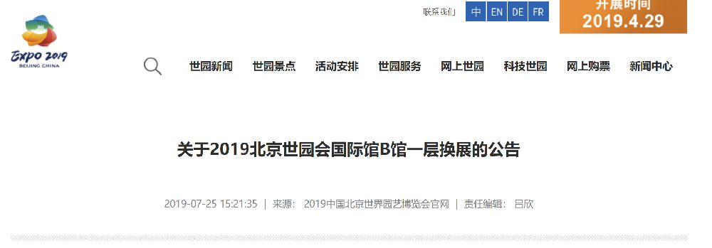 8月1日至8月13日北京世园会盆景国际竞赛展将正式对外开放