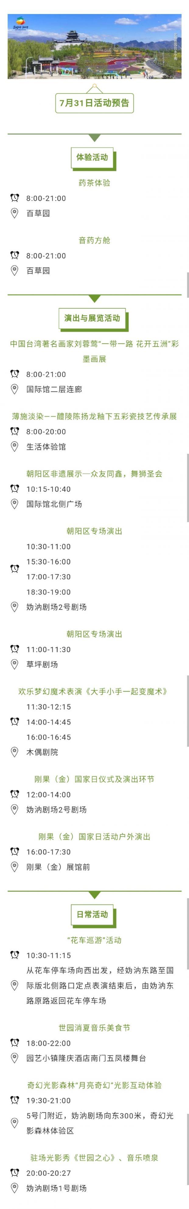 2019年7月31日北京世园会园区内活动预告