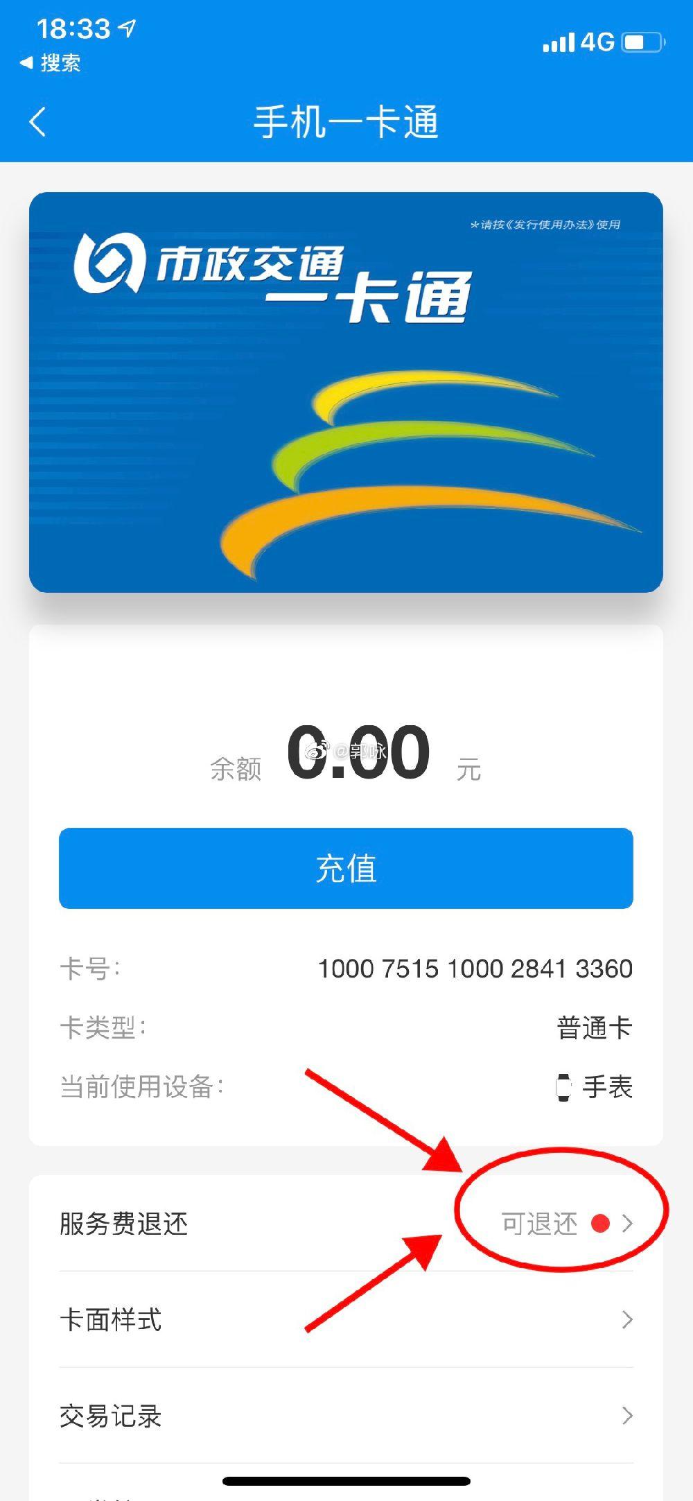 8月2日起苹果手机取消北京市政交通一卡通的开卡费