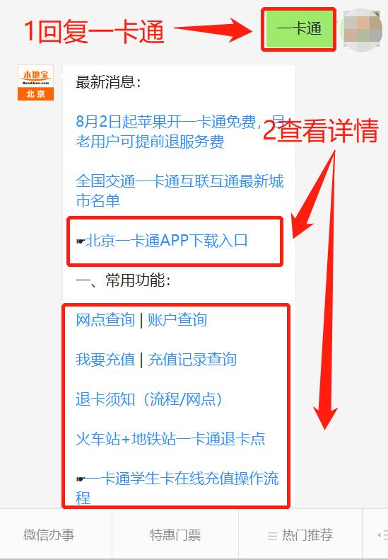 8月2日起苹果手机取消北京市政交通一卡通开卡费