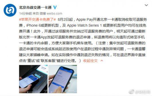 开通北京一卡通的苹果老用户怎么退开卡费(附操作步骤)