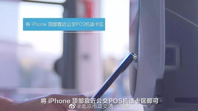 苹果手机北京一卡通开通方法开通步骤及开卡费