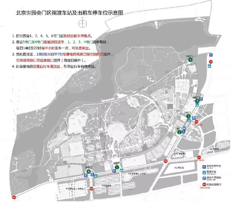 2019年8月3日起北京世园会四大交通服务措施方便游客游园
