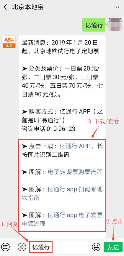北京地铁7号线东延开通时间及各站点首末班车时刻表