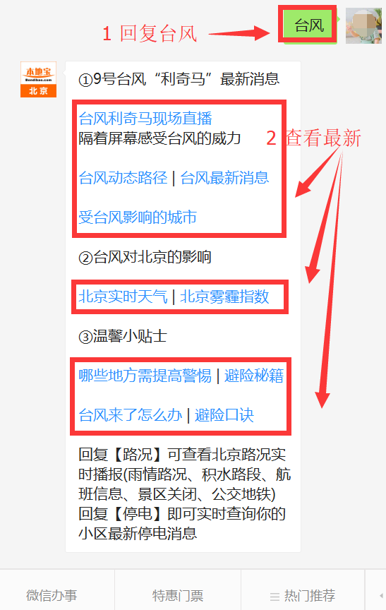 台风利奇马影响停运列车名单最全版