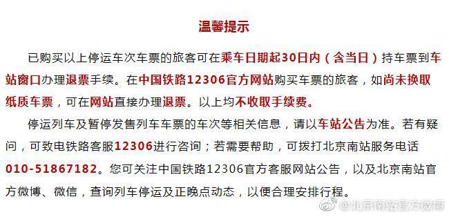 """台风""""利奇马""""影响北京南站列车停运车次"""