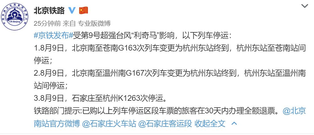 2019年9号台风利奇马影响北京各火车站列车停运情况